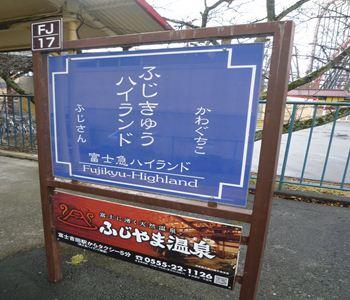 24-fujikyu highland sta 03 20111209_R