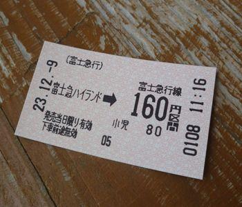 23-fujikyu highland sta 02 20111209_R