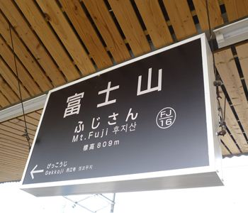 27-fujikyu fujisan sta 01 20111209_R