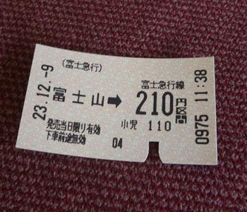 31-fujikyu fujisan sta 05 20111209_R