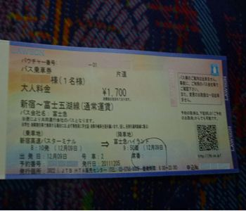 high way bus ticket to fujikyu highland 20111209_R