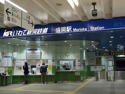IGRいわて銀河鉄道 盛岡駅