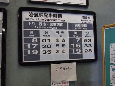 岩泉線発車時刻