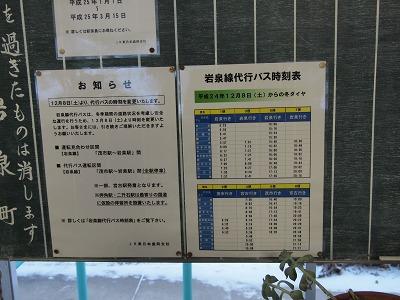 代行バス時刻表