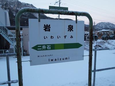 岩泉駅 駅名版