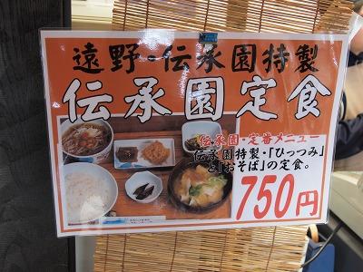 伝承園定食を注文