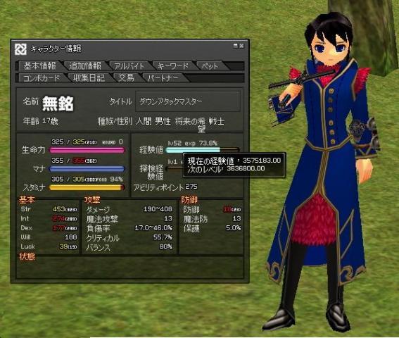 mabinogi_2011_11_03_001.jpg