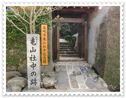 亀山社中2