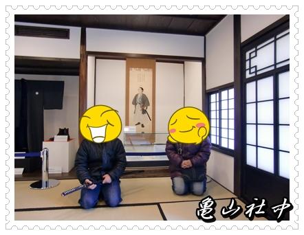 亀山社中4