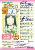 2010東広島音楽祭