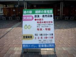 福富道の駅20131030-1