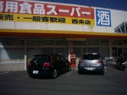 かいだし20131029-1