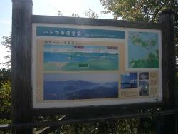 野呂山20131028-2