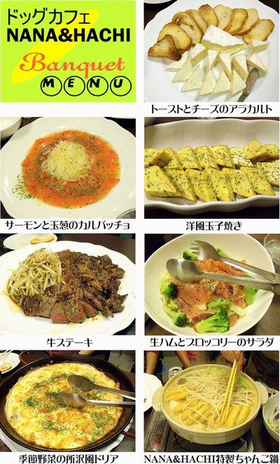 ドッグカフェNANA&HACHIの料理