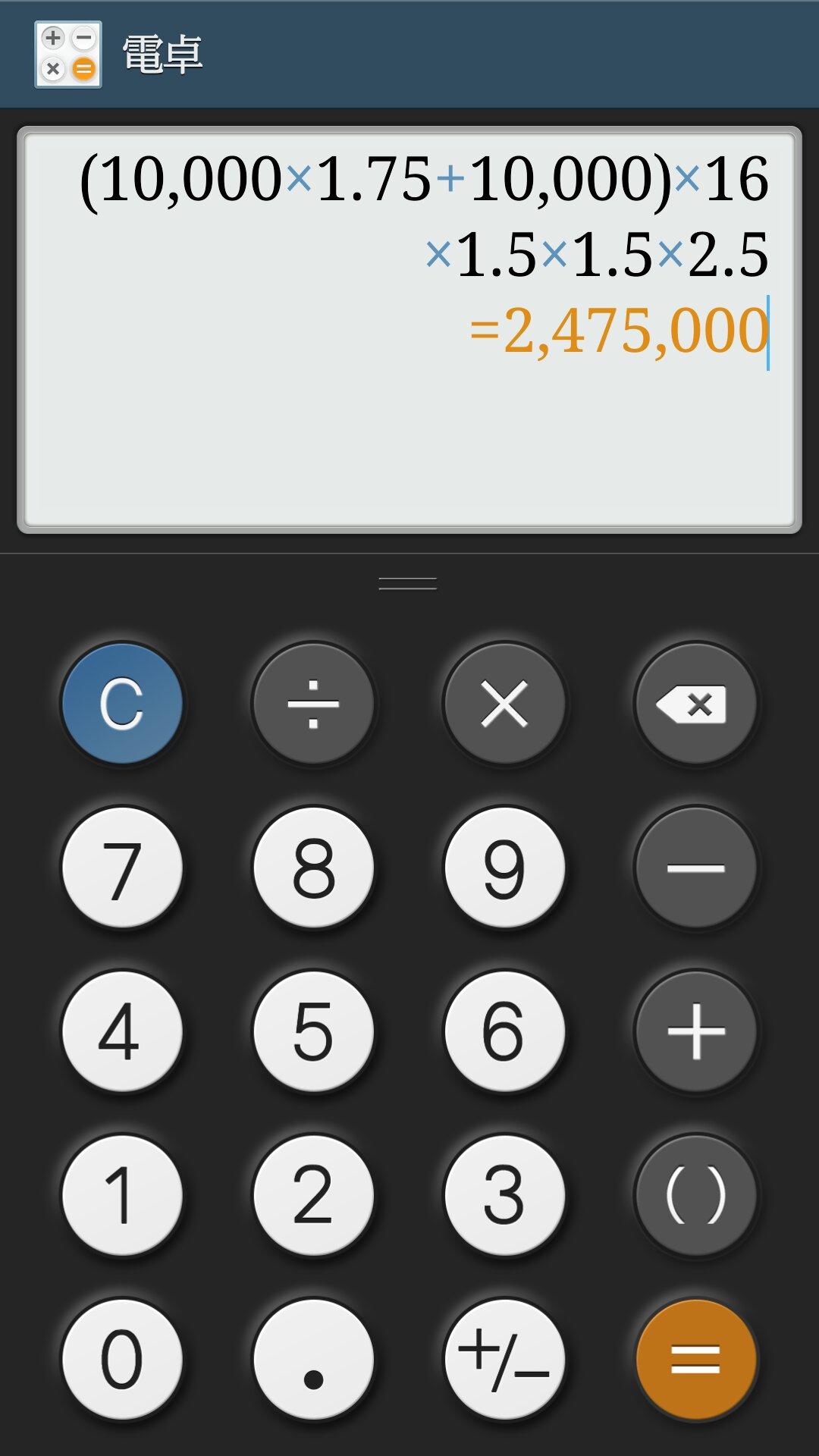 狂った計算
