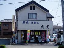魚丈支店_100502