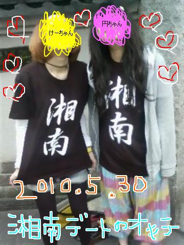 湘南Tシャツ