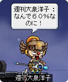 09バトメ洋子のオタケビ