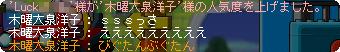 01餅巾着の方に上げ逃げ?!
