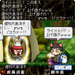 06Σ(-`Д´-ノ;)ノ?! 上げ逃げのはんにんしゃん?