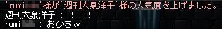 13るみcから上げ逃げ;;