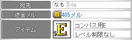 13お礼に「E」を