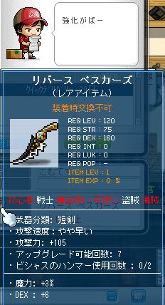 05りば短剣が!!
