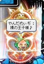 WH02裸の王子様♪