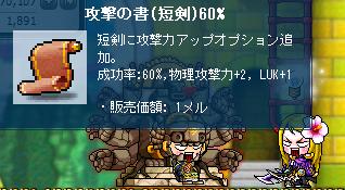 110512_08気合いを入れて60%