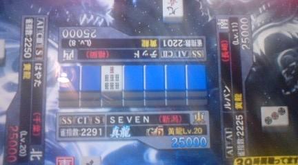 827あわせ③
