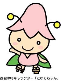 西会津町キャラクター「こゆりちゃん」