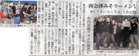 20101013福島民友