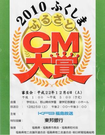 2010ふるさとCM大賞審査会
