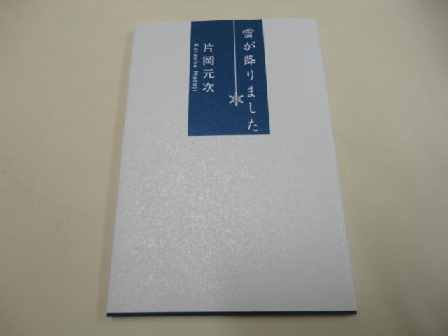 フロントラインBlog@西会津