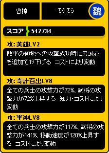 曹操軍神Lv8
