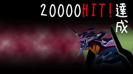 20000hit記念