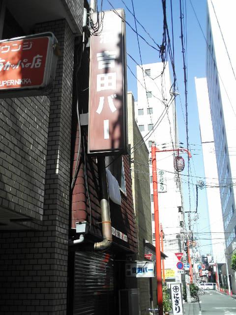 吉田バー付近