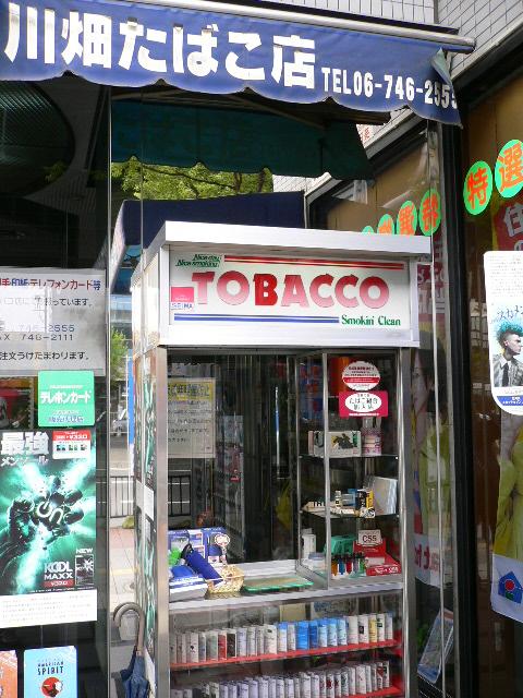 川畑たばこ店