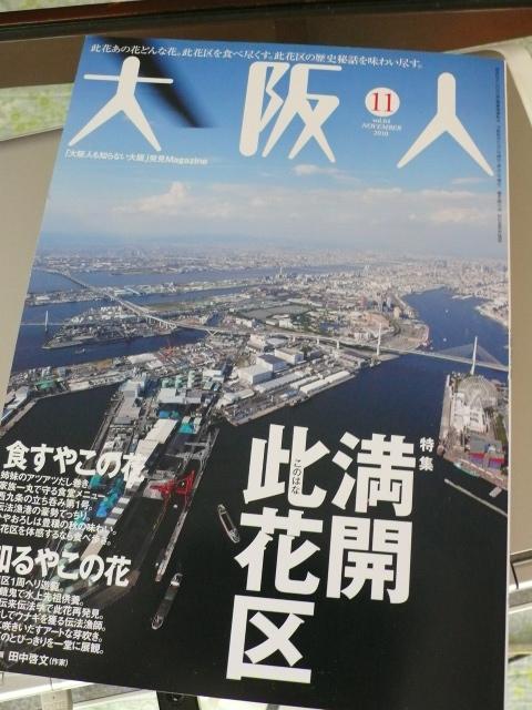 大阪人2010年11月号・・・