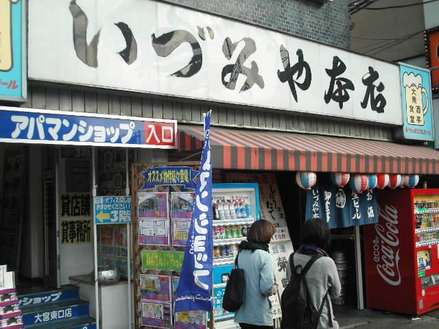 いづみや本店。。