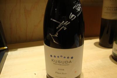 楠田ワイン