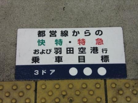 shinagawa_mokuhyou2