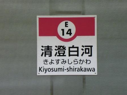 kiyosumi2.jpg
