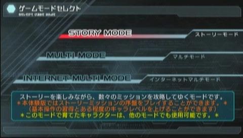 PSP2ゲームモードセレクト