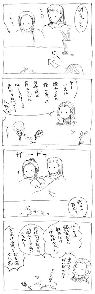 スピコミ136