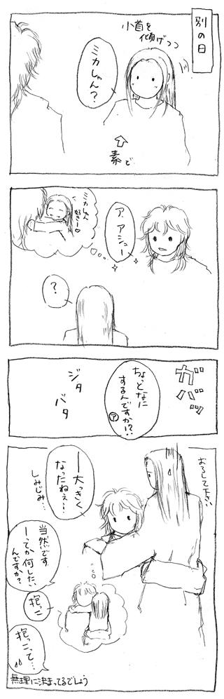 スピコミ143
