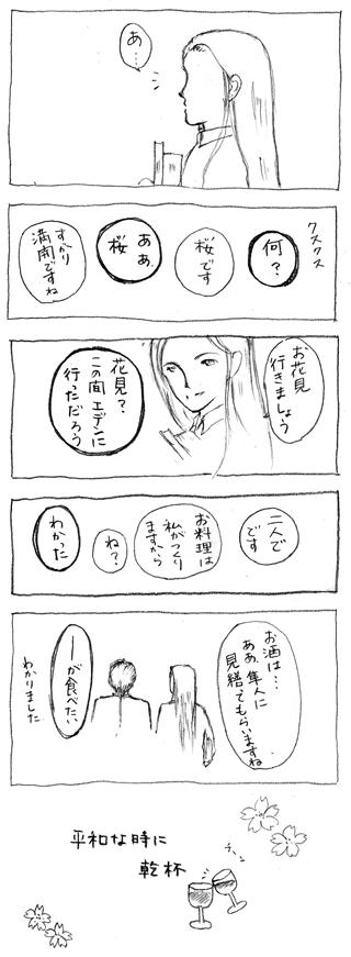スピコミ144