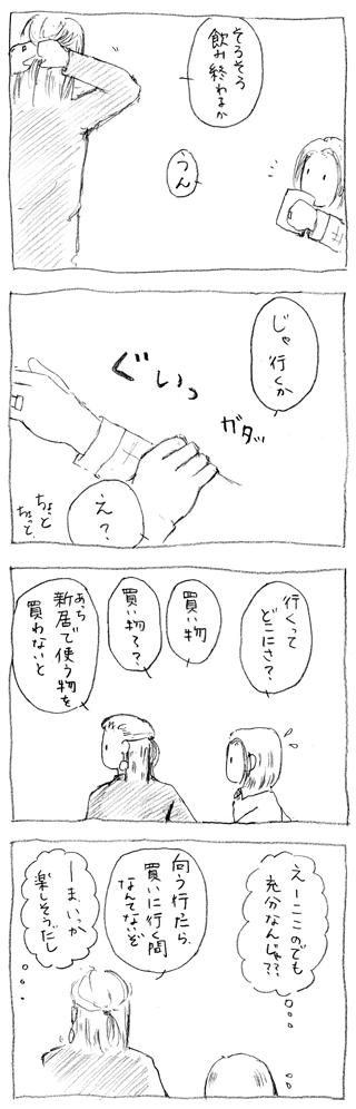 スピコミ147