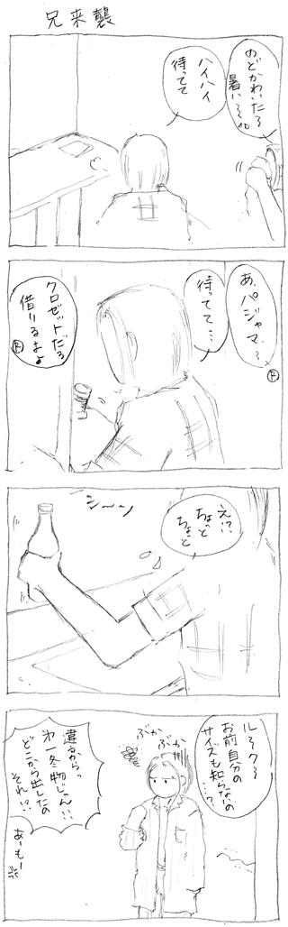スピコミ156