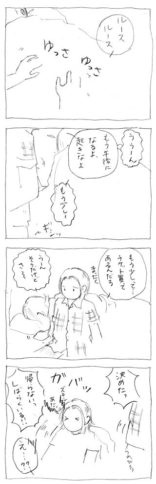 スピコミ160